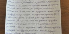 Письма из будущего в прошлое от Дубининских школьников