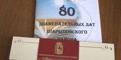 В Холмогорском отпраздновали юбилей округа