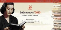 «Библионочь2020»  в режиме онлайн-марафона #75словПобеды