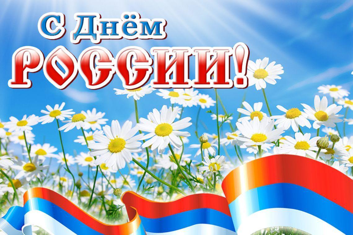 Красивые поздравления с днем независимости россии
